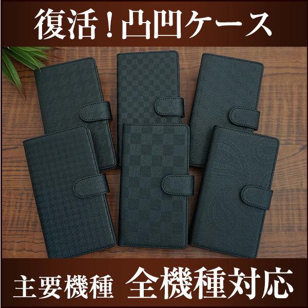 スマホケース 手帳型 主要機種 全機種対応 凸凹 BLACK6 iPhone7 Plus iPhone6s iPhone5s Xperia XZs XZ X compact SO-03J SOV35 SO-01J SO-02J SH-02J iPod touch メール便送料無料