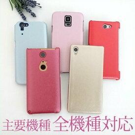 PUレザー 全貼り スマホケース 主要機種全機種対応「雅」 iphone se2 iPhoneX iPhone12 12Pro iPhone7 iPhone6 Xperia XZ1 SO-01K SOV36 701SO GALAXY Feel SC-04J スマートフォンケース カバー 携帯 ケース 革