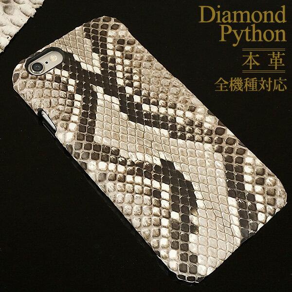 iPhone7 ケース iPhone7Plus iPhone6s スマホケース 全機種対応 本革 ダイヤモンドパイソン ヘビ革 Xperia Z5 Xperia Z3 SC-04F F-06F SO-02F SH-01G GALAXY メール便送料無料