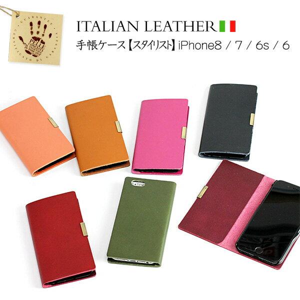 iPhone X iPhone8 スマホケース 手帳型 イタリアンレザー スタイリスト iPhone6s iPhone6 iPhone7 手帳 本革 タンニンなめし マグネット 磁石 スマートフォンケース シンプル スリム