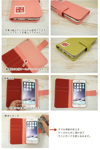 スマホケース手帳型全機種対応倉敷帆布iPhone6iPhone5sXperiaGALAXYSO-01GSH-01GSO-02GSC-04FSC-02FSOL26スマートフォンケースケースカバー