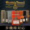 メール便送料無料スマホケース手帳型ハリスツイード「HarrisTweed」Aタイプ多機種対応XperiaZ1SH-01GGalaxyS6GalaxyS5SHL25LGL25