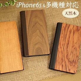 スマホケース 手帳型 iPhone SE2 & 多機種対応 「wood & レザー」