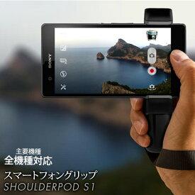 プロフェッショナル用スマートフォングリップ SHOULDERPOD S1 卓上スタンド 撮影用グリップ 三脚マウント iPhone6s iPhone iPhone6sPLUS GALAXY XPERIA