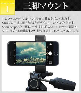 プロフェッショナル用スマートフォングリップSHOULDERPODS1卓上スタンド撮影用グリップ三脚マウントiPhone6siPhoneiPhone6sPLUSGALAXYXPERIA