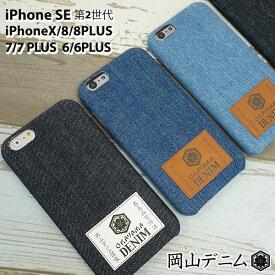 iPhone SE (第2世代) iPhoneX iPhone8 iPhone8PLUS iPhone7 iPhone7PLUS iPhone6s iPhone6sPLUS スマホケース「岡山デニム まるっと全貼り ケース」 カバー スマートフォンケース カバー ジーンズ iPhone X メール便送料無料