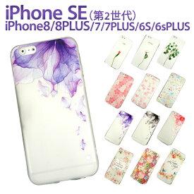 メール便送料無料 スマホケース iPhone SE (第2世代) iPhone8 iPhone8PLUS iPhone7 iPhone7PLUS iPhone6s iPhone6sPLUS 「Flower」 ケース カバー 限定300コ アイフォン アイホン 花 やわらかい TPU ストラップ穴付 かわいい きれい ギフト プレゼント