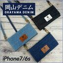 iPhone7 ケース iPhone6s iPhone6 スマホケース 「 岡山デニム ポシェット 」 ネックピース付 ジーンズ アイホン アイフォン カバー ...