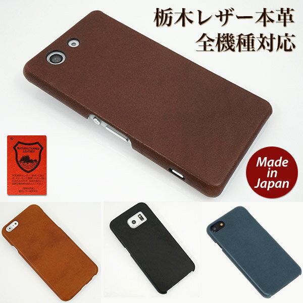 スマホケース 全機種対応 iPhone8 Plus iPhone X Xperia XZ2 SO-03K ケース SO-05K Galaxy S9 SC-02K Xperia XZ1 compact SO-01K SO-02K AQUOS U まるっとレザー 栃木レザー 全貼り iPhone6s 本革 メール便送料無料