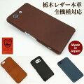 【送料無料】まるっとレザー栃木レザー全張りスマホケースXperiaZ1(SO01F/SOL23)XperiaZ1f(SO-02F)XperiaA(SO-04E)GALAXYJ(SC-02F)SH-01FiPhone5s/5SHL23本革オイルレザー携帯スマホエクスペリアギャラクシーアイフォンカバーケース