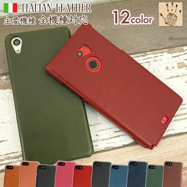 メール便送料無料 スマホケース 主要機種 全機種対応 まるっと全貼り 「 イタリアンレザー 」 革 皮 ケース カバー iPhone8 iPhone7 Xperia X performance SO-04H SOV33 502SO XperiaZ5 Premium iPhone6SE アイホン