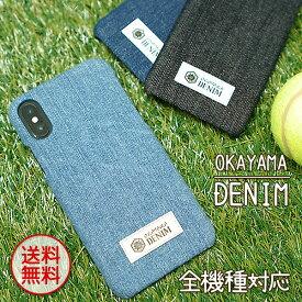 スマホケース 全機種対応 岡山デニム まるっと全貼 Made in Japan 天然素材 綿100% メール便送料無料 iPhone11 iPhone Xperia Galaxy XperiaXZ3