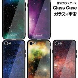 スマホケース 多機種対応 強化ガラス 背面ケース 宇宙 側面TPU メール便送料無料 iPhone X XS XR XS Max 6 7 8 6plus 7plus 8plus HUAWEI P10 P20PRO P20 GALAXY S8 S9 S9+ Xperia XZ1 XZs XZ AQUOS R2 R sense