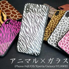 スマホケース 多機種対応 強化ガラス 背面ケース アニマル柄 側面TPU メール便送料無料 iPhone X XS XR XS Max 6 7 8 6plus 7plus 8plus HUAWEI P10 P20PRO P20 GALAXY S8 S9 S9+ Xperia XZ1 XZs XZ AQUOS R2 R sense