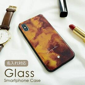 スマホケース 多機種対応 強化ガラス【 べっ甲風 名入れ 】名前入れ iPhone11 Pro Max iPhoneX iPhone8 aquos sense3 ギャラクシー S10 エクスペリア5 携帯ケース スマホカバー