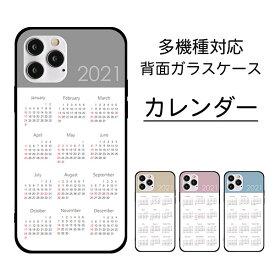 スマホケース 多機種対応 強化ガラス 「 2021カレンダー 」 2021 カレンダー シンプル 令和3年 メール便送料無料 iPhone12 GALAXY S10 S10+ Xperia XZ1 5 AQUOS R3 sense3