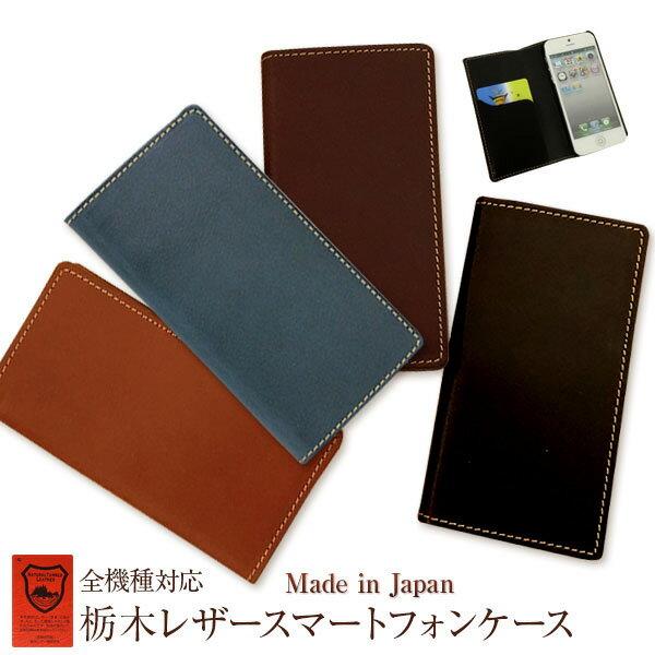 手帳型 スマホケース XPEIRA XZ2 SO-03K ケース XPERIA XZ1 XZs XZ SO-01K 栃木レザー カード入れ付 全機種対応 iphone8 iphoneX iPhone7 本革 オイルレザー 皮 携帯 スマホ カバー シンプル ベルトなし