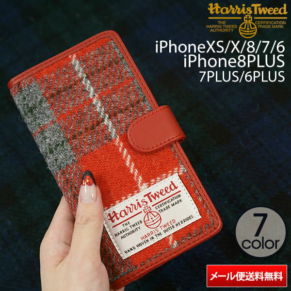 iPhoneXS iPhone X iPhone8 ケース iphone8 PLUS 手帳型 スマホケース ストラップホール 加工可能 iPhone6s iPhone6PLUS ハリスツイード 「 Harris Tweed 」 iPhone6 ケース アイフォン6 アイフォン7 iPhone7PLUS Aタイプ メール便送料無料