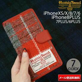 iPhoneXS iPhone XR iPhoneX iPhone8 ケース iphone8 PLUS 手帳型 スマホケース ストラップホール 加工可能 iPhone6s iPhone6PLUS ハリスツイード 「 Harris Tweed 」 iPhone6 ケース アイフォン6 アイフォン7 iPhone7PLUS Aタイプ メール便送料無料