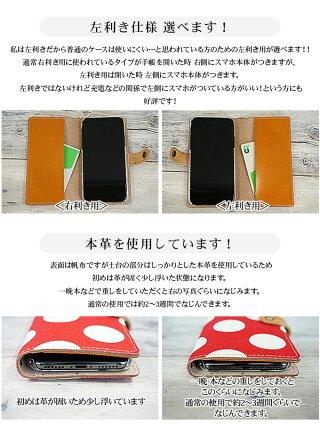 スマホケース手帳型全機種対応帆布栃木レザー本革仕込み水玉が好きだからカメラ穴方式メール便送料無料