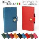 スマホケース 全機種対応 手帳型 イタリアンレザー KOALA 本革 ベルト付き xperia1 aquos r3 iphonexr 携帯ケース メール便送料無料