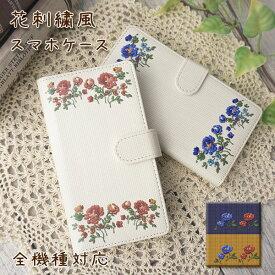 スマホケース 手帳型 全機種対応 花刺繍風 UV印刷 選べるカメラ穴とスライドUP メール便送料無料
