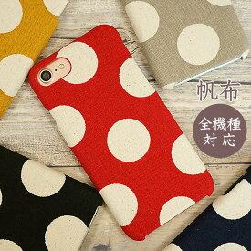 スマホケース 主要機種 全機種対応 まるっと全貼り 「水玉が好きだから」 帆布 綿100% さらっとした手ざわり ケース カバー iphone8 iphone7 iPhoneX Xperia XZ1 compact SO-02K SO-01K Galaxy S9 SC-02K AQUOS ギフト プレゼント ハンドメイド 国産 手作り メール便送料無料