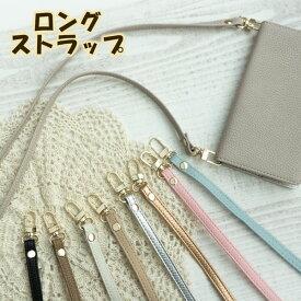 ロングストラップNK 120cm (スマホケース手帳型用) ネックストラップ ネックホルダー ネックピース