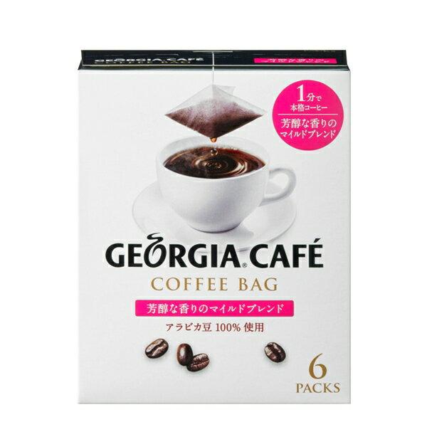 【2ケースセット】ジョージア芳醇な香りのマイルドブレンド コーヒーバッグ9g×6個 ドリンク ジュース ソフトドリンク