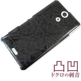 凸凹 スマホケース【363 ドクロの刺青(クリア・ブラック)】 Xperia acro HD/Xperia acro/Galaxy s2/iPhone4s/iPhone4/SH-07D/ISW13HT/N-07D/SO-04D/SO-05D/P-07D/L-05D/SH-09D/SC-02E/CAL21などにも対応カスタムジャケット【スマホケース】