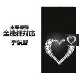 手帳型スマホケース 全機種対応 カード収納 【041 ラインストーンゴージャスハート】 Xperia XZ XZs XZ3 XZ2 XZ1 AQUOS sense2 アクオスセンス2 AQUOS R2 iPhone8 iPhone7 ギャラクシーS9 iPhoneX XS galaxy