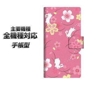 手帳型スマホケース 全機種対応 カード収納 【149 桜と白うさぎ】 Xperia XZ XZs XZ3 XZ2 XZ1 AQUOS sense2 アクオスセンス2 AQUOS R2 iPhone8 iPhone7 ギャラクシーS9 iPhoneX XS galaxy
