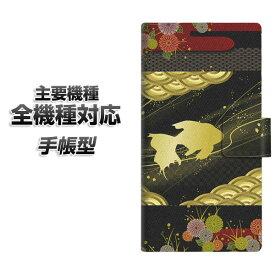 手帳型スマホケース 全機種対応 カード収納 【174 天の川の金魚(和柄)】 Xperia XZ XZs XZ3 XZ2 XZ1 AQUOS sense2 アクオスセンス2 AQUOS R2 iPhone8 iPhone7 ギャラクシーS9 iPhoneX XS galaxy