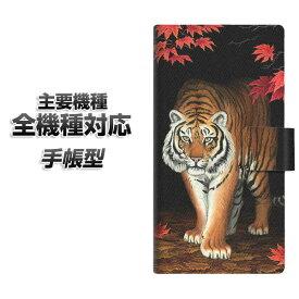 手帳型スマホケース 全機種対応 カード収納 【177 もみじと虎】 Xperia XZ XZs XZ3 XZ2 XZ1 AQUOS sense2 アクオスセンス2 AQUOS R2 iPhone8 iPhone7 ギャラクシーS9 iPhoneX XS galaxy
