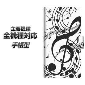 手帳型スマホケース 全機種対応 カード収納 【260 あふれる音符】 Xperia XZ XZs XZ3 XZ2 XZ1 AQUOS sense2 アクオスセンス2 AQUOS R2 iPhone8 iPhone7 ギャラクシーS9 iPhoneX XS galaxy