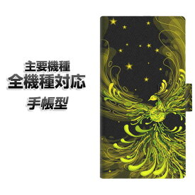 手帳型スマホケース 全機種対応 カード収納 【281 鳳凰の舞い】 Xperia XZ XZs XZ3 XZ2 XZ1 AQUOS sense2 アクオスセンス2 AQUOS R2 iPhone8 iPhone7 ギャラクシーS9 iPhoneX XS galaxy