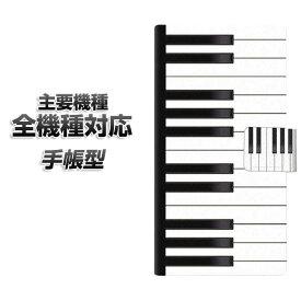 手帳型スマホケース 全機種対応 カード収納 【292 ピアノ】 Xperia XZ XZs XZ3 XZ2 XZ1 AQUOS sense2 アクオスセンス2 AQUOS R2 iPhone8 iPhone7 ギャラクシーS9 iPhoneX XS galaxy