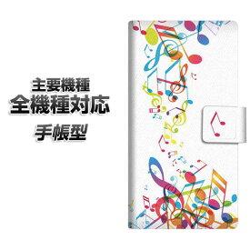 手帳型スマホケース 全機種対応 カード収納 【319 音の砂時計】 Xperia XZ XZs XZ3 XZ2 XZ1 AQUOS sense2 アクオスセンス2 AQUOS R2 iPhone8 iPhone7 ギャラクシーS9 iPhoneX XS galaxy