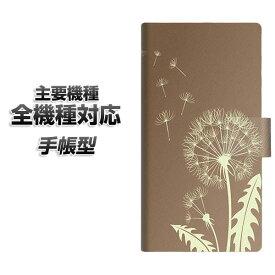 手帳型スマホケース 全機種対応 カード収納 【412 たんぽぽ】 Xperia XZ XZs XZ3 XZ2 XZ1 AQUOS sense2 アクオスセンス2 AQUOS R2 iPhone8 iPhone7 ギャラクシーS9 iPhoneX XS galaxy