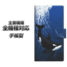 手帳型スマホケース 全機種対応 カード収納 【423 シャチ】 Xperia XZ XZs XZ3 XZ2 XZ1 AQUOS sense2 アクオスセンス2 AQUOS R2 iPhone8 iPhone7 ギャラクシーS9 iPhoneX XS galaxy