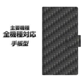 手帳型スマホケース 全機種対応 カード収納 【461 カーボン】 Xperia XZ XZs XZ3 XZ2 XZ1 AQUOS sense2 アクオスセンス2 AQUOS R2 iPhone8 iPhone7 ギャラクシーS9 iPhoneX XS galaxy