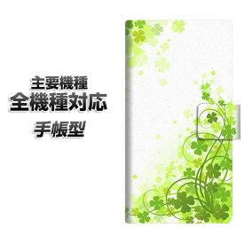 手帳型スマホケース 全機種対応 カード収納 【565 四葉のクローバー】 Xperia XZ XZs XZ3 XZ2 XZ1 AQUOS sense2 アクオスセンス2 AQUOS R2 iPhone8 iPhone7 ギャラクシーS9 iPhoneX XS galaxy