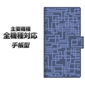手帳型スマホケース 全機種対応 カード収納 【569 ブルーライン】 Xperia XZ XZs XZ3 XZ2 XZ1 AQUOS sense2 アクオスセンス2 AQUOS R2 iPhone8 iPhone7 ギャラクシーS9 iPhoneX XS galaxy