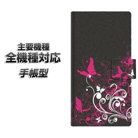 手帳型スマホケース 全機種対応 カード収納 【585 闇に舞う蝶】 Xperia XZ XZs XZ3 XZ2 XZ1 AQUOS sense2 アクオスセンス2 AQUOS R2 iPhone8 iPhone7 ギャラクシーS9 iPhoneX XS galaxy