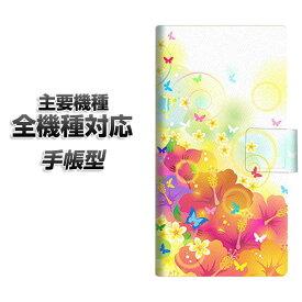 手帳型スマホケース 全機種対応 カード収納 【647 ハイビスカスと蝶】 Xperia XZ XZs XZ3 XZ2 XZ1 AQUOS sense2 アクオスセンス2 AQUOS R2 iPhone8 iPhone7 ギャラクシーS9 iPhoneX XS galaxy