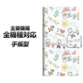 手帳型スマホケース 全機種対応 カード収納 【709 ファミリー】 Xperia XZ XZs XZ3 XZ2 XZ1 AQUOS sense2 アクオスセンス2 AQUOS R2 iPhone8 iPhone7 ギャラクシーS9 iPhoneX XS galaxy