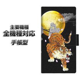 手帳型スマホケース 全機種対応 カード収納 【796 満月と虎】 Xperia XZ XZs XZ3 XZ2 XZ1 AQUOS sense2 アクオスセンス2 AQUOS R2 iPhone8 iPhone7 ギャラクシーS9 iPhoneX XS galaxy