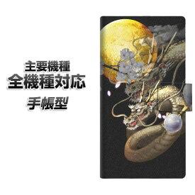 手帳型スマホケース 全機種対応 カード収納 【1003 月と龍】 Xperia XZ XZs XZ3 XZ2 XZ1 AQUOS sense2 アクオスセンス2 AQUOS R2 iPhone8 iPhone7 ギャラクシーS9 iPhoneX XS galaxy