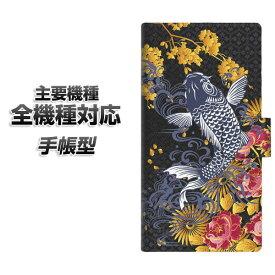手帳型スマホケース 全機種対応 カード収納 【1028 牡丹と鯉】 Xperia XZ XZs XZ3 XZ2 XZ1 AQUOS sense2 アクオスセンス2 AQUOS R2 iPhone8 iPhone7 ギャラクシーS9 iPhoneX XS galaxy