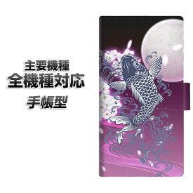 手帳型スマホケース 全機種対応 カード収納 【1029 月と鯉 紫】 Xperia XZ XZs XZ3 XZ2 XZ1 AQUOS sense2 アクオスセンス2 AQUOS R2 iPhone8 iPhone7 ギャラクシーS9 iPhoneX XS galaxy